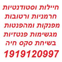 חיילות וסטודנטיות 1919120997