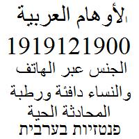 הכרויות דיסקרטיות ישראליות רוסיות אתיופיות ערביות גייז קוקסנליות 01240900720704