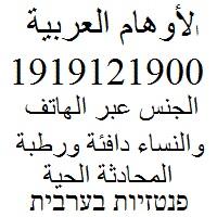 שיחות סקס ארוטיות בערבית הראשון בארץ 19191200946