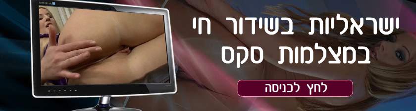 ישראליות במצלמת סקס בשידור חי
